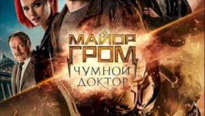 [Movie] Major Grom: Plague Doctor (2021)   Mp4 Download